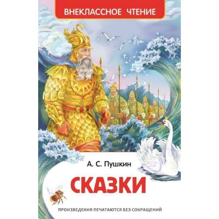 Росмэн Книга Пушкин А.С. Сказки
