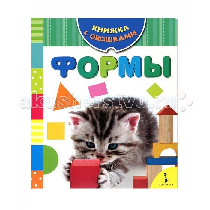 Росмэн Книжка с окошками Формы