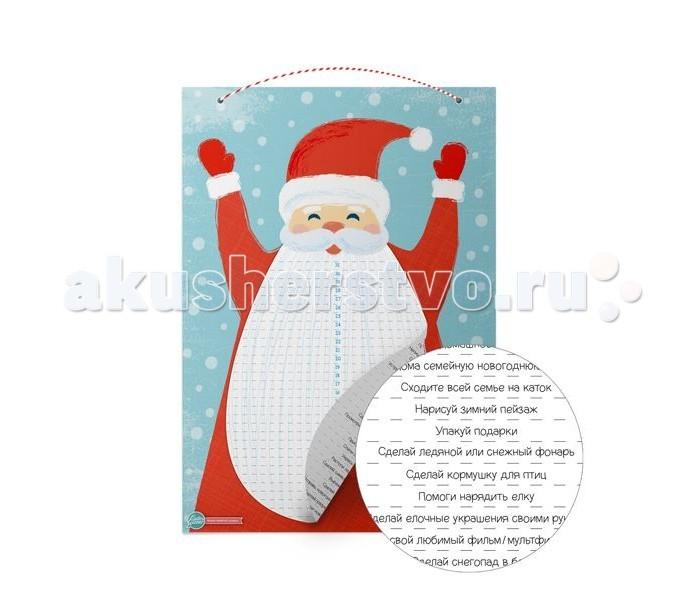 Cuten Clever Адвент-календарь Дед Мороз с отрывной бородойАдвент-календарь Дед Мороз с отрывной бородойCuten Clever Адвент-календарь Дед Мороз с отрывной бородой  У Дедушки Мороза волшебная борода, на которой приготовлено 31 задание для детей на каждый день Декабря.  Каждый день ребенок отрывает кусочек бороды, получает задание для выполнения (например, написать письмо Дедушке Морозу, украсить дом к празднику или приготовить горячий шоколад и еще много чего интересного ждет ребят в Декабре).  Плакат на твердой основе с веревочкой для подвешивания на стене, размер плаката: 420 х 297<br>