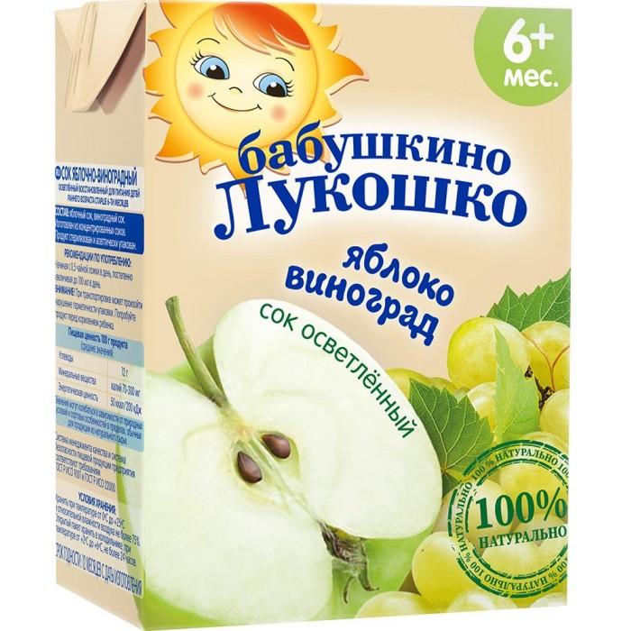 Бабушкино лукошко Сок Яблоко-виноград осветленный без сахара с 6 мес. 200 мл