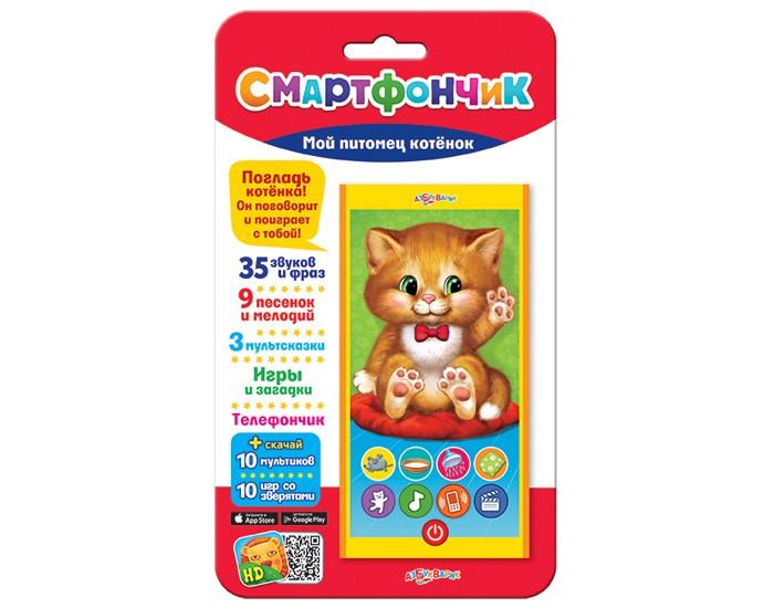 Азбукварик Смартфончик Мой питомец котенок