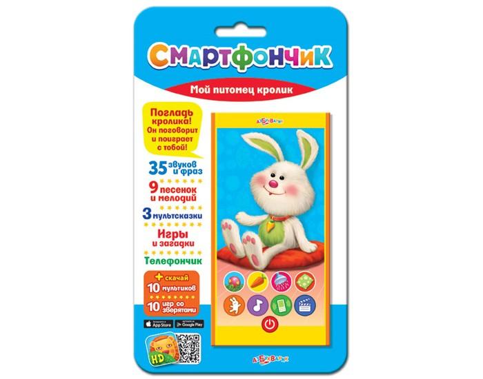 Азбукварик Смартфончик Мой питомец кроликСмартфончик Мой питомец кроликМой питомец кролик электронная музыкальная игрушка которая непременно приведет в восторг малышей.   На яркой картинке расположился кролик, которого можно покормить, искупать, уложить спать или поиграть, а пока питомец спит можно послушать девять любимых песенок или три мультсказки Дед Мороз и лето, Умка и Бременские музыканты.  В Смартфончике так же есть веселые загадки.  Играя с этим смартфончиком ребенку не придется скучать!  Используются батарейки типа AAA.<br>