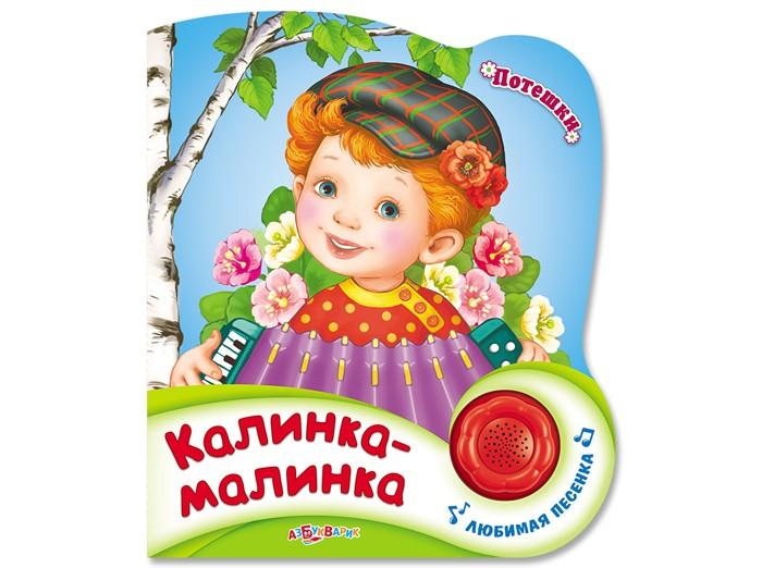 Азбукварик Книжка Калинка-малинка Потешки