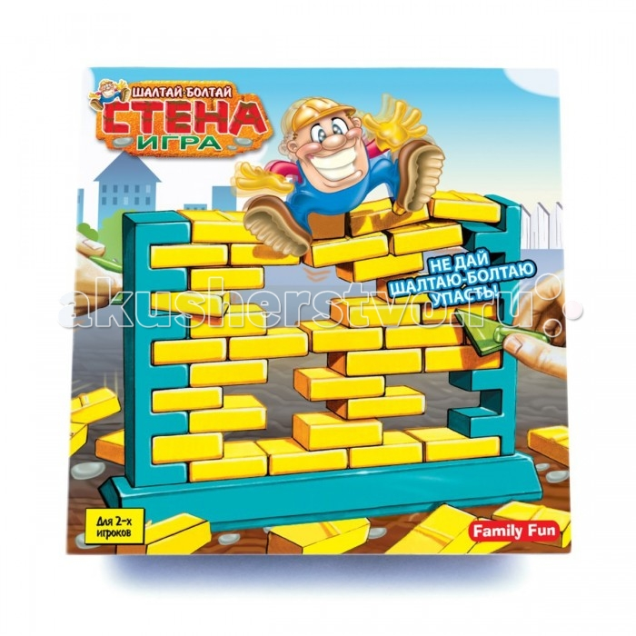 Family Fun Настольная игра Шалтай-БолтайНастольная игра Шалтай-БолтайНастольная игра Шалтай-Болтай представляет собой сюжет о знаменитом сказочном персонаже, перенесенном на стройку в современном мире. Правила игры достаточно просты. Из сорока четырех кирпичиков, которые находятся в наборе, необходимо выстроить стену и посадить фигурку Шалтая-Болтая на самую вершину. Затем игроки по очереди должны выталкивать кирпичики из стены. Проигрывает тот игрок, чье действие разрушит стену и свалит Шалтая-Болтая с его законного места. Игра рассчитана на двух игроков. Она сможет порадовать их интересным сюжетом и необычной концепцией. Ведь созидать и разрушать всегда весело в равной степени.  В комплекте:   Рамка для стены; 44 кирпичика; Фигурка Шалтая Болтая; 2 шпателя.  Основные характеристики:   Размер упаковки: 27 х 23 х 7 см Вес: 0,45 кг<br>