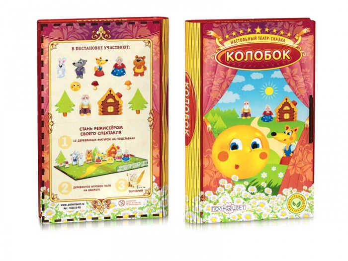Деревянная игрушка Полноцвет Настольный театр - сказка Колобок 162599