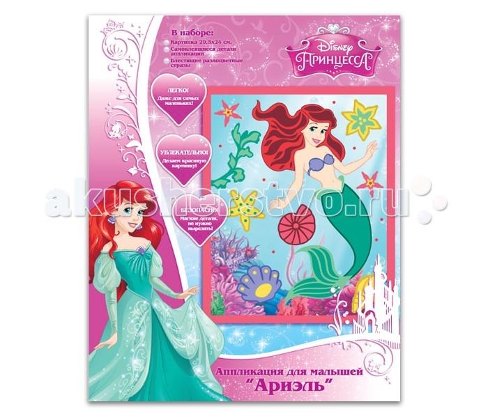 Disney Аппликация Ариэль Disney ПринцессыАппликация Ариэль Disney ПринцессыDisney Аппликация Ариэль, Disney Принцессы.  Симпатичная яркая картинка с изображением диснеевской русалочки Ариэль, украшенной стразами, выглядит очень симпатично и сможет стать подарком бабушке или украшением стены. Для того, чтобы создать красивую поделку не требуется специальной подготовки, с такой работой справится даже трехлетняя малышка, ведь в наборе есть все, что может понадобиться.   Детали объемной аппликации уже вырезаны и перенесены на клеевую основу, поэтому малышке не потребуется использовать клей или ножницы. Элементы мягкие, изготовлены из современного технологичного материала, он мягкий, безопасный и приятен на ощупь. Для создания композиции нужно поочередно отделять от защитной пленки детали и приклеивать их слой за слоем, после чего можно украсить композицию яркими стразами, похожими на капельки воды, которые входят в комплект.<br>