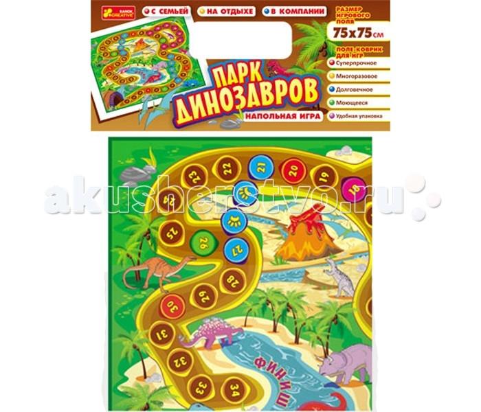 Ранок Подвижная игра, Парк динозавров