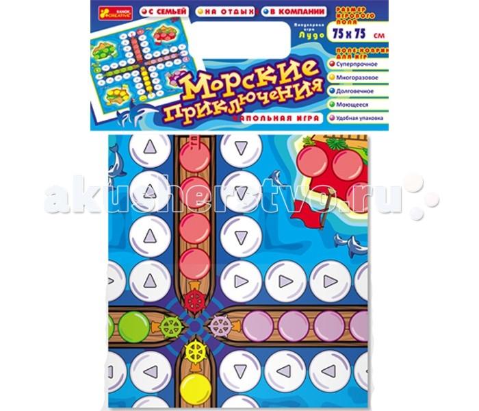 Ранок Подвижная игра, Морские приключенияПодвижная игра, Морские приключенияПодвижная игра Морские приключениям - это веселая и захватывающая игра, которая подарит вам отличное настроение! Чтобы разнообразить ваш отдых с семьей, в компании друзей, на пикнике или на пляже, захватите с собой эту увлекательную игру-коврик.  Благодаря компактной упаковке и малому весу, игру можно легко взять в дорогу и носить с собой куда угодно.  Игровое поле изготовлено из полиэтилена, благодаря этому оно очень прочное, многоразовое, долговечное и легко моется водой.  Средняя продолжительность игры составляет 30-40 минут. Одновременно в ней могут принимать участие от 2 до 4 человек.  Набор включает в себя: игровое поле (размер 75х75 сантиметров), 4 фишки, кубик, правила игры на русском языке.   Упаковка: пакет. Размер упаковки составляет: 46х32х2 сантиметра.<br>