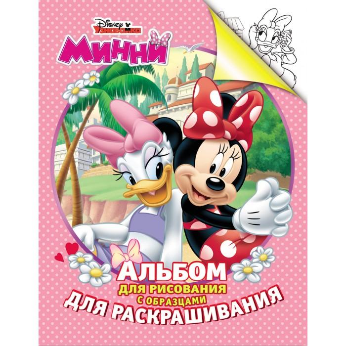Disney Альбом для рисования и раскрашивания 27046