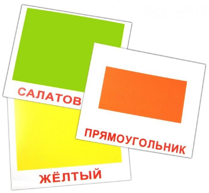 Вундеркинд с пелёнок Обучающие карточки Форма и цвет 20 шт.Обучающие карточки Форма и цвет 20 шт.Набор обучающих карточек Форма и цвет познакомит ребенка с геометрическими фигурами и палитрой красок и цветов, встречающейся в жизни человека. На каждой карточке из набора изображена какая-либо фигура, а также имеется надпись с наименованием цвета или названием формы фигуры. Рассматривая карточки, ребенок сможет запомнить новые слова и угадывать их, если ему показать соответствующие изображения.  Основные характеристики:   Количество карточек: 20 шт. Размер упаковки: 16.5 x 19.5 x 0.5 см Размер 1 карточки: 16.5 x 19.5 см Вес: 0,1 кг<br>