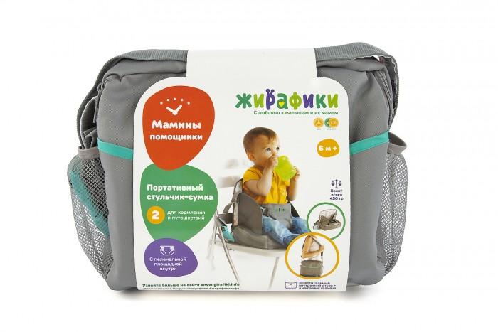 Жирафики Сумка-стульчик для кормления и путешествий с пеленальной площадкой