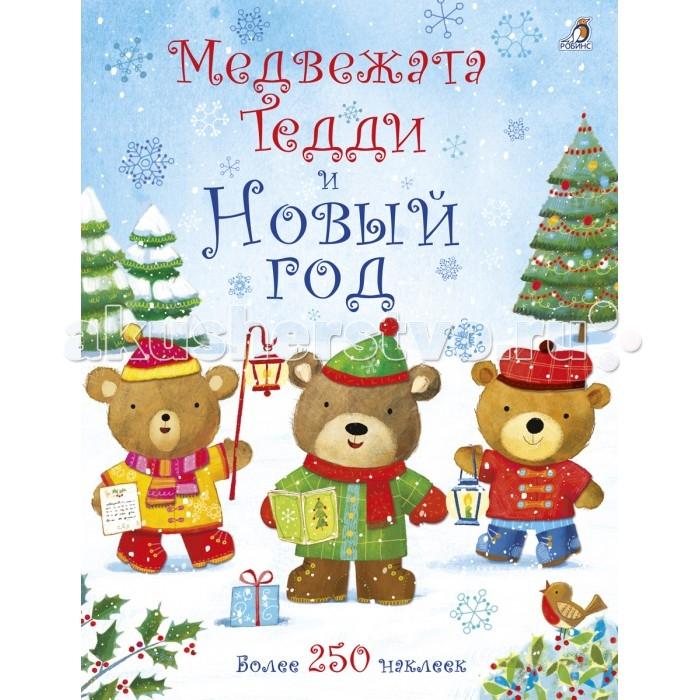 Робинс Книжка Медвежонок Тедди. Медвежата Тедди и Новый год