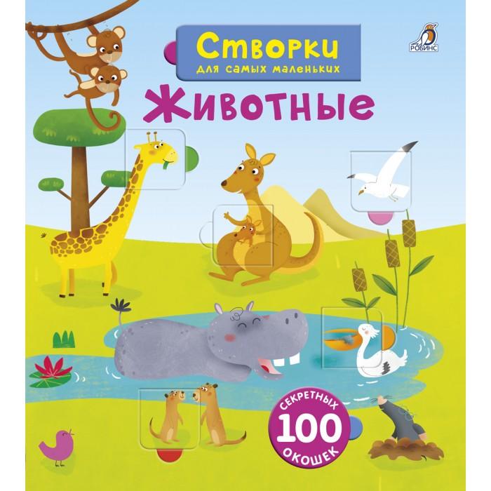 Робинс Книжка Открой тайны для самых маленьких. Животные