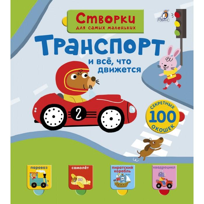 Робинс Книжка Открой тайны для самых маленьких. Транспорт