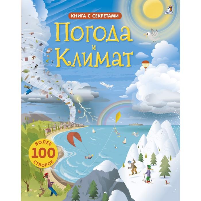 Робинс Книга Открой тайны. Погода и климат