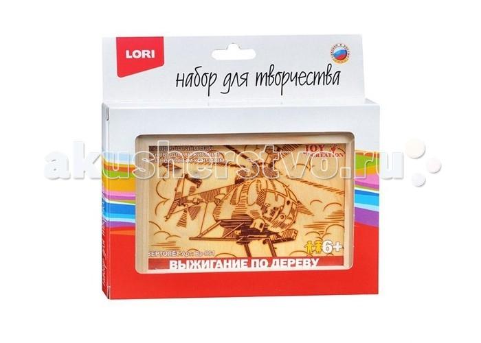 Lori Набор Выжигание в рамке ВертолетНабор Выжигание в рамке ВертолетНабор Выжигание в рамке Вертолет - основа с нанесенным контуром, вставленная в деревянную рамку из массива сосны. Нужно лишь выжечь картинку по контуру, воспользовавшись прибором для выжигания. Готовое изделие можно раскрасить цветными карандашами, фломастерами или акриловыми красками и покрыть бесцветным лаком.   В наборе: основа из фанеры с контуром рисунка рамка из массива сосны инструкция Размеры картинки: 13 х 18 см.<br>