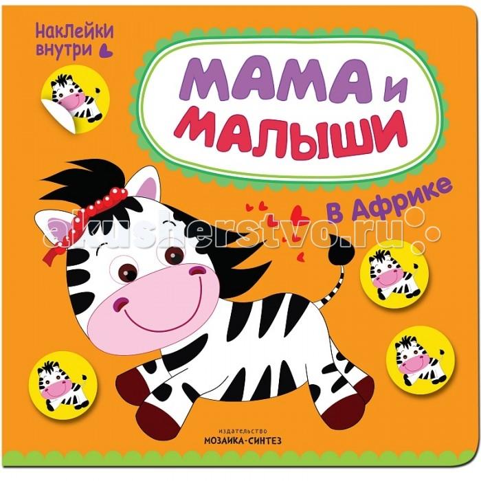 Мозаика-Синтез Книжка с наклейками Мама и малыши В Африке