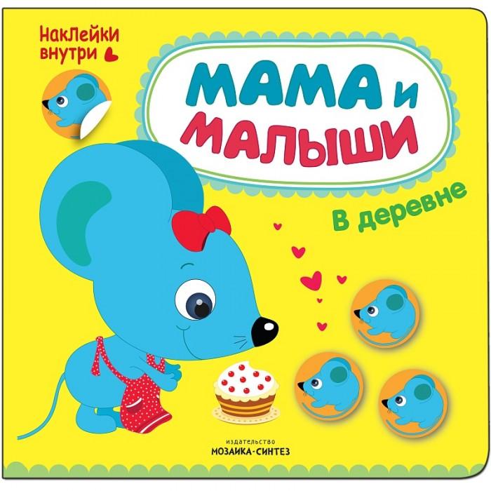 Мозаика-Синтез Книжка с наклейками Мама и малыши В деревне Романова М.
