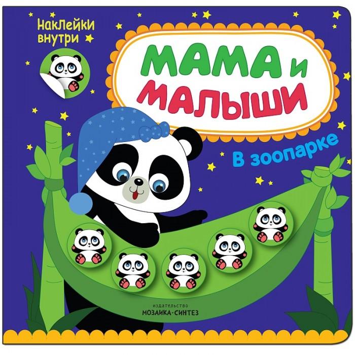Мозаика-Синтез Книжка с наклейками Мама и малыши В зоопарке