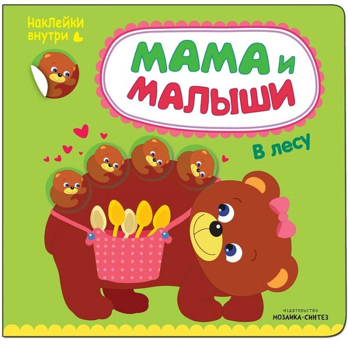Мозаика-Синтез Книжка с наклейками Мама и малыши В лесу