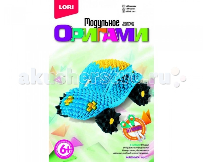 Lori Набор Модульное оригами МашинкаНабор Модульное оригами МашинкаНабор Модульное оригами Машинка отлично развивает моторику рук, воображение, усидчивость. Особенностью модульного оригами является то, что поделка собирается из отдельных модулей, которые нужно не склеивать, а вставлять один в другой. В комплекте есть подробная инструкция, которая поможет не запутаться в процессе работы.   В наборе: бумага специального формата для оригами, деревянная палочка, подробная инструкция.<br>