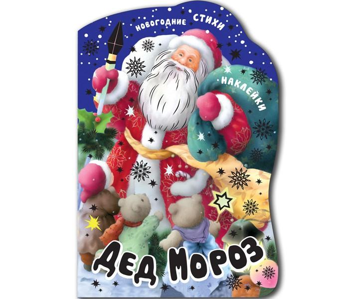 Мозаика-Синтез Новогодняя книжка с вырубкой Дед Мороз М. Романова
