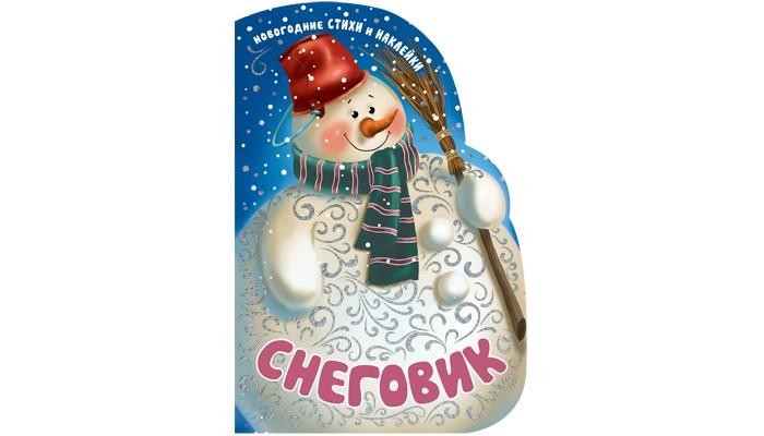 Мозаика-Синтез Книжка с вырубкой Новогодние стихи и наклейки Снеговик Романова М.