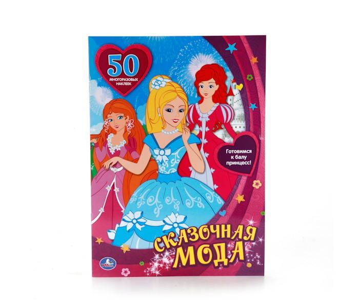 Умка Сказочная мода Одень куклу 50 наклеек