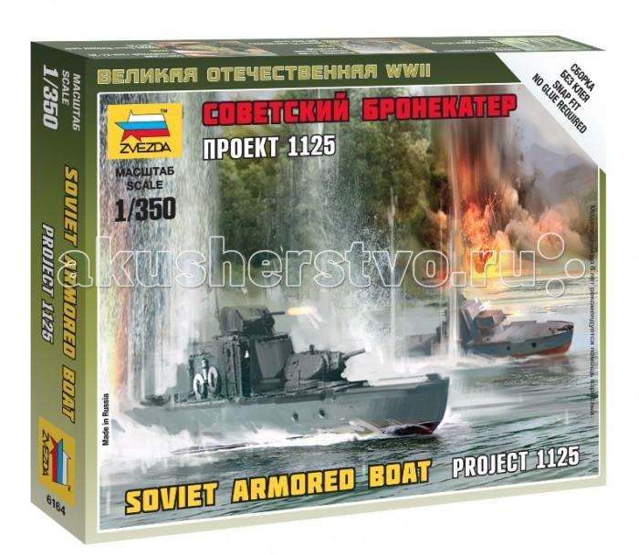 Конструктор Звезда Советский бронекатер 1:350 10 элементов