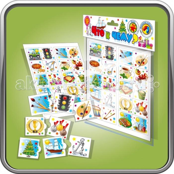 Оптима Пак Детская игра на магнитах Что к чему?Детская игра на магнитах Что к чему?Оптима Пак Детская игра на магнитах Что к чему? - привлекательная карточная игра, которая развит логику и мышление ребенка. Данный набор состоит из маленьких карточек, которые изображают пары предметов, имеющих непосредственное отношение друг к другу. Ребенку нужно просто додумать какой предмет относится к другому предмету по тематике. Такая игра понравится ребенку и поможет ему мыслить логически.   Возраст: от 3 лет Количество: 20 карточек<br>