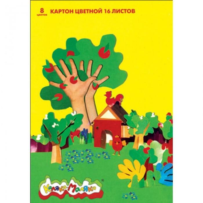 Каляка-Маляка Картон цветной немелованный А4 8 цветов 16 листов