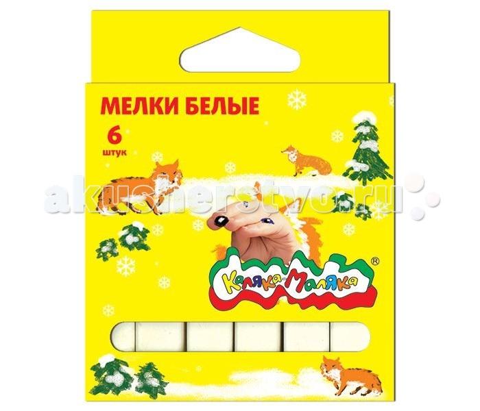 Мелки Каляка-Маляка белые 6 шт.