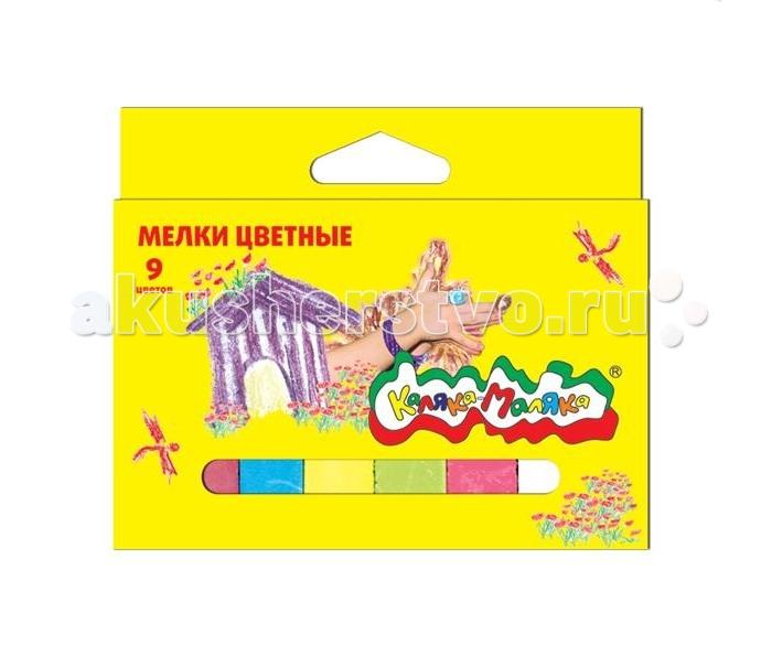 Мелки Каляка-Маляка цветные 9 шт.цветные 9 шт.Каляка-Маляка Мелки цветные 9 шт. МЦКМ09  Цветные мелки от производителя Каляка-Маляка - это возможность обеспечить общее, физическое и логическое развитие ребенка при помощи 9 мелков и асфальта. Суть в том, что используя данный набор можно учить малыша не только рисовать, но и читать, писать, считать, а также - играть в большое количество подвижных и спокойных игр.  Толщина мелка: 0.9 см.<br>