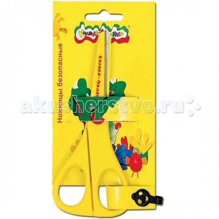 Каляка-Маляка Ножницы детские 13.50 смНожницы детские 13.50 смКаляка-Маляка Ножницы детские 13.50 см НБКМ135  Ножницы Каляка-Маляка – незаменимые помощники ребенка во время занятий творчеством, с их помощью можно создать аппликации, веселые фигурки или поделки.   - пластиковые ручки удобны для детской руки  - лезвия хорошо заточены  - лезвия покрыты пластиковыми накладками  - имеют закругленные концы  - отлично режут бумагу и картон  - изготовлены из высококачественной нержавеющий стали  Длина ножниц: 13.5 см<br>