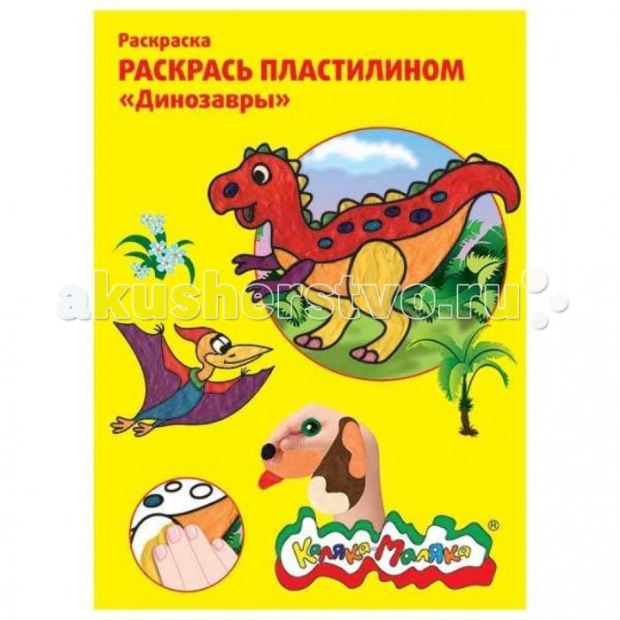 Раскраска Каляка-Маляка пластилином Динозавры А4пластилином Динозавры А4Каляка-Маляка Раскраска пластилином Динозавры А4 РПКМ04-ДИ  Серия Раскрась пластилином от компании Каляка-Маляка представляет интересную и необычную раскраску Динозавры. В комплект входят четыре рисунка на плотной картонной основе. Они изображают различных динозавров на ярком и красивом фоне – именно этих вымерших исполинов ребенку и предстоит раскрасить. Ему наверняка понравится это занятие, ведь раскрашивать динозавров нужно пластилином, разминая и размазывая его с помощью пальцев. Ребенок сможет дать простор воображению и смешать самые разные цвета – сделать это можно сразу на картинке. С помощью специальной палочки-стека динозавра можно украсить, нарисовав ему чешую, иголочки или красивый узор – все зависит только от фантазии ребенка. При необходимости пластилин можно снять с картинки – несмотря на то, что он отлично прилипает к рисунку, его будет легко соскрести стеком.  Комплект: 4 картинки. Размер картинки: 29 х 20 см.  Внимание! Пластилин в комплект не входит и приобретается отдельно.<br>