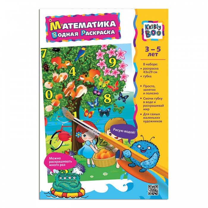 Раскраска Kribly Boo водная Математикаводная МатематикаKribly Boo Раскраска водная Математика 32485/ПИ  Набор Математика содержит картинку с изображением большого дерева и чисел от 1 до 10, которые характеризуют количество растений и животных, расположенных вокруг них. Например, возле цифры 4 находятся четыре белочки, а возле цифры 8 – восемь бабочек. Для того, чтобы оживить картинки, необходимо смочить губку в воде и водить ею по раскраске. Через несколько минут картинка, изготовленная из полимерных материалов, высохнет и ее элементы снова исчезнут, поэтому процесс раскраски можно повторять снова и снова. Водная картинка-раскраска совершенствует моторику рук и творческие способности.  Комплект: раскраска, губка. Размер раскраски: 43 х 29 см.<br>