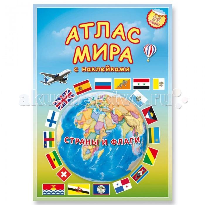 Геодом Атлас Мира с наклейками Страны и флаги 2036Атлас Мира с наклейками Страны и флаги 2036Геодом Атлас Мира с наклейками Страны и флаги  Атлас Мира расскажет вам о странах: их названиях, границах, территориях, площадях. Также вы сможете изучить их национальные флаги.   Атлас напечатан на качественной бумаге, а яркие иллюстрации отличаются высокой четкостью и яркостью.  В комплект также входят наклейки, которые вы сможете распределить по страницам атласа в процессе обучения — наклейки хорошо отсоединяются от основы и крепко приклеиваются к бумаге.<br>
