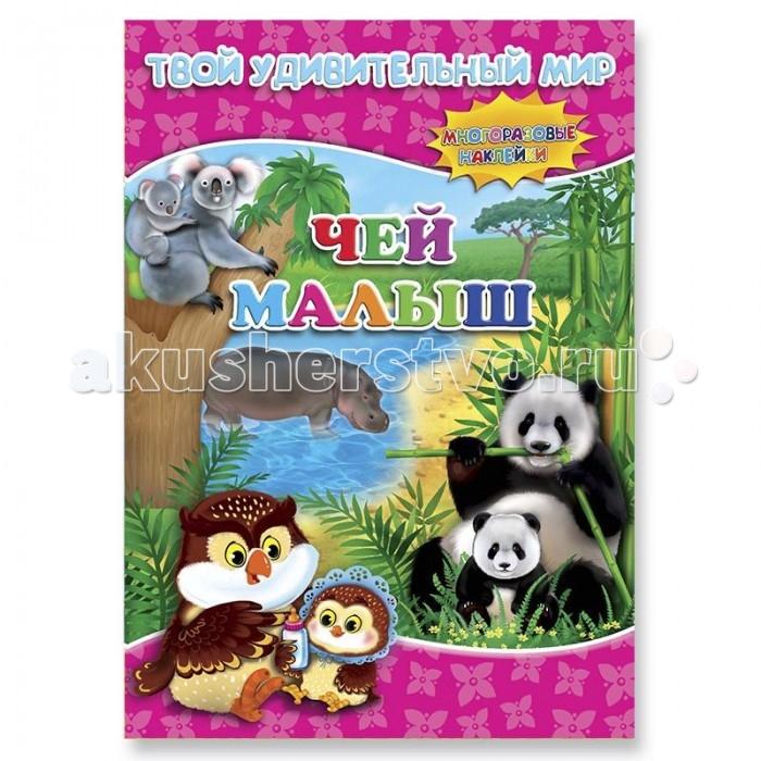 Геодом Книжка с многоразовыми наклейками Чей малыш Серия Твой удивительный мир