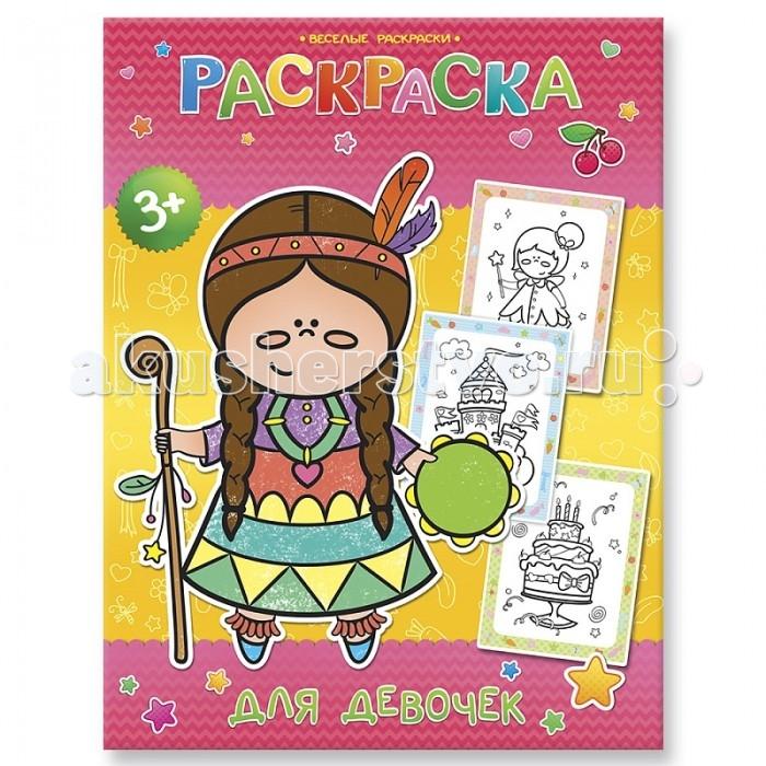 Раскраска Геодом Для девочек 16 страницДля девочек 16 страницГеодом Для девочек 16 страниц ребенку предстоит превратить черно-белые страницы раскраски в яркие и красочные иллюстрации.    Книжка поспособствует развитию у ребенка логического мышления, моторики рук, а также поможет поможет раскрыть свой творческий потенциал.<br>