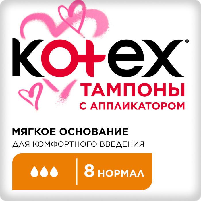 Kotex Тампоны с аппликатором Normal 8 шт.