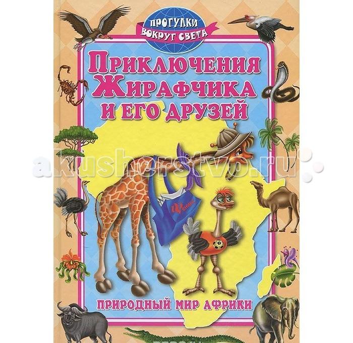 Феникс Книжка Приключения Жирафчика и его друзей Природный мир Африки