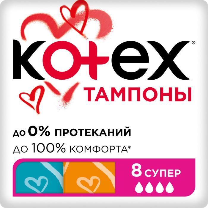 Kotex Тампоны Ultra Sorb Super 8 шт.