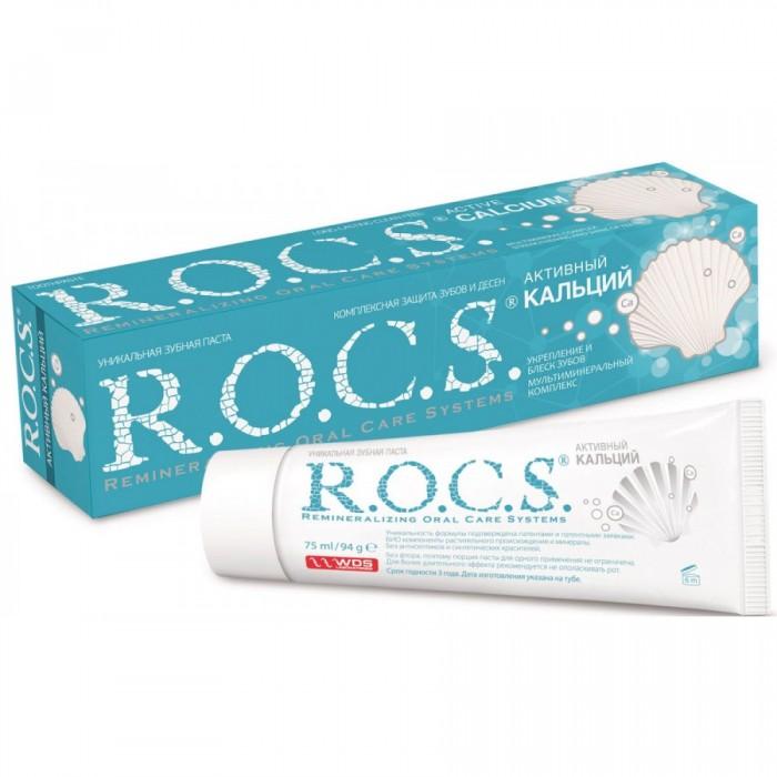 R.O.C.S. Активный кальций Зубная паста 94 грАктивный кальций Зубная паста 94 грR.O.C.S. Активный кальций Зубная паста 94 гр.  Показания к применению, активные компоненты, механизмы и эффективность действия: Является источником БИО-доступного кальция, который за счет специальной системы активации встраивается в структуру эмали, возвращает белизну и блеск, повышает устойчивость зубов к кариесу. Минеральный комплекс пасты включает кальций, фосфор, кремний и магний в оптимальном для зубов соотношении.  Содержит ксилитол (6%) – натуральный компонент, который препятствует развитию кариесогенной микрофлоры и формированию зубного налета, а также восстанавливает баланс полезной микрофлоры. Паста имеет низкую абразивность, что позволяет ее использовать лицам с повышенной чувствительностью зубов и дефектами эмали. Эффективно освежает дыхание.  Состав: Aqua, Silica, Glycerin, Xylitol (6%), Sodium Lauryl Sulfate, Xanthan gum, Aroma, Magnesium Chloride, Sodium Glycerophosphate, Calcium Glycerophosphate, Sodium Saccharin, Methylparaben, Titanium Dioxide, Sodium Silicate, Propylparaben. Формула зубной пасты защищена патентами<br>