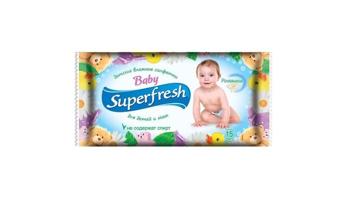 SuperFresh Салфетки влажные 15 шт.Салфетки влажные 15 шт.SuperFresh Салфетки влажные 15 шт.  Влажные салфетки SuperFresh 15 шт. с клапаном для мам и детей предназначены для заботливого очищения нежной кожи малыша и мамы.  Смягчают кожу, придают ей ощущение свежести, бархатистости и комфорта. Незаменимы при смене подгузников, идеальны для прогулок! Витамин Е заживляет маленькие ранки, поддерживает естественную защищенную функцию кожи.<br>