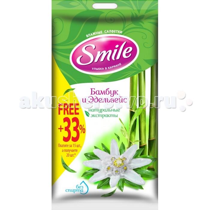 Smile Салфетки влажные Daile Бамбук+Эдельвейс 15 шт.