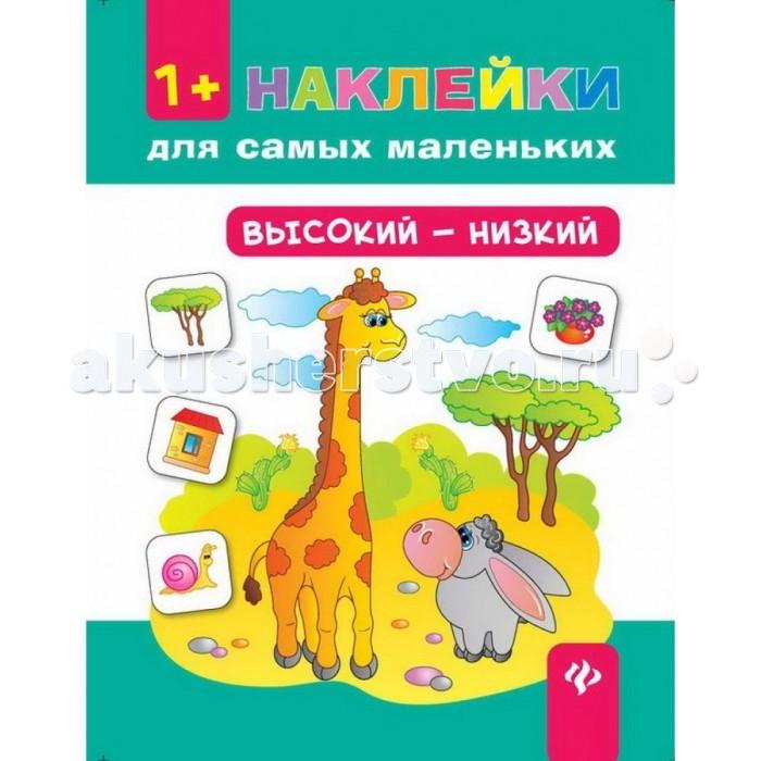 Феникс Книжка Высокий-низкий Наклейки для самых маленьких
