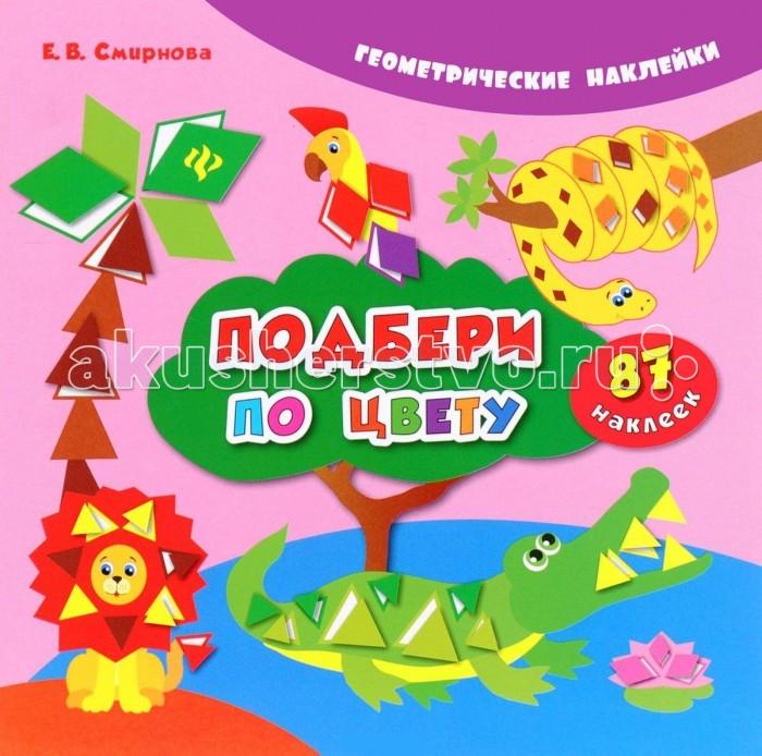 Феникс Книжка Подбери по цвету Геометрические наклейки 87 наклеек