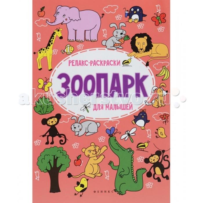 Раскраска Феникс Релакс для малышей ЗоопаркРелакс для малышей ЗоопаркРелакс-раскраска для малышей Зоопарк поможет каждому ребенку почувствовать себя творцом своей маленькой сказки. Стоит взять в руки цветные карандаши и рисунки с раскраски начнут оживать. Релакс-раскраска даст возможность расслабиться и открыть в себе творческий потенциал. Она поможет развить концентрацию внимания и координацию движения. А тематическое оформление познакомит малышей с животным миром.  Основные характеристики:  Размер раскраски: 29 x 21.8 см<br>