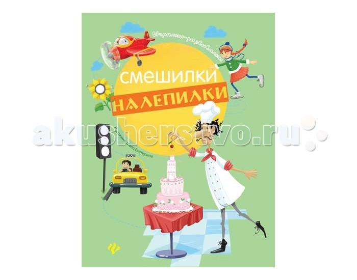 Феникс Книжка Смешилки-налепилки Игралки-развивалки