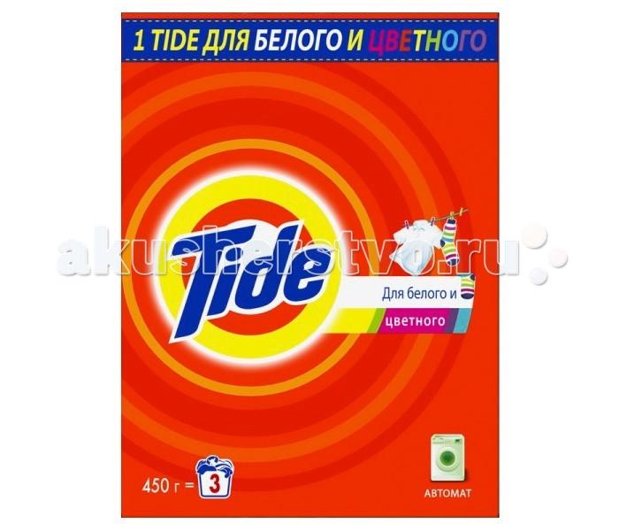 Tide Порошок Автомат Для белого и цветного 450 гПорошок Автомат Для белого и цветного 450 гTide Порошок Автомат Для белого и цветного 450 г 8001090157911  Порошок Tide Color предназначен для стирки цветных вещей. Средство превосходно отстирывает, ухаживает за тканью и сохраняет цвет. Белье после стирки будет наполнено свежим ароматом.  В состав также входят компоненты, предотвращающие накипь, что важно для продления срока службы стиральной машины.  Способ применения: Перед началом стирки ознакомьтесь с инструкцией к стиральной машине, информацией по стирке на вещах. Обратите внимание на максимальную температуру стирки. В среднем для стирки требуется 150 г порошка. Порошок засыпать в отсек для порошка в стиральной машине. Запустить программу стирки.<br>